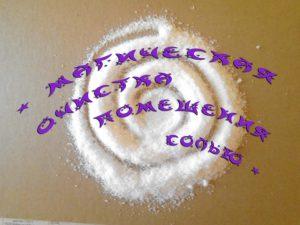 Очистка помещения солью