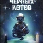русское кошачье таро